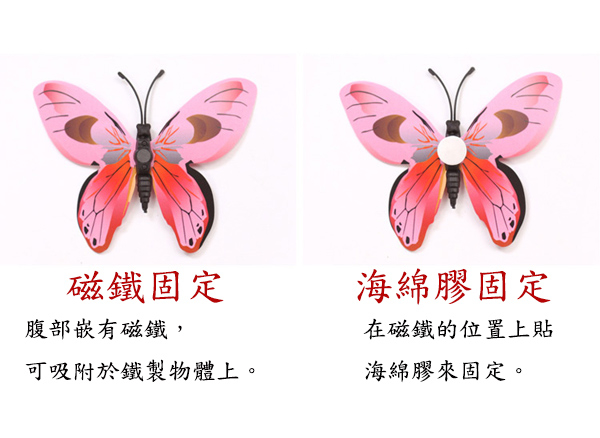 [Pond's] 3D Butterfly Wall Stickers - Red Purple Series Magnetic File