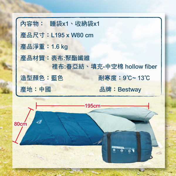 (Bestway)Love and rich L & R Bestway. Double covered sleeping bag 68051