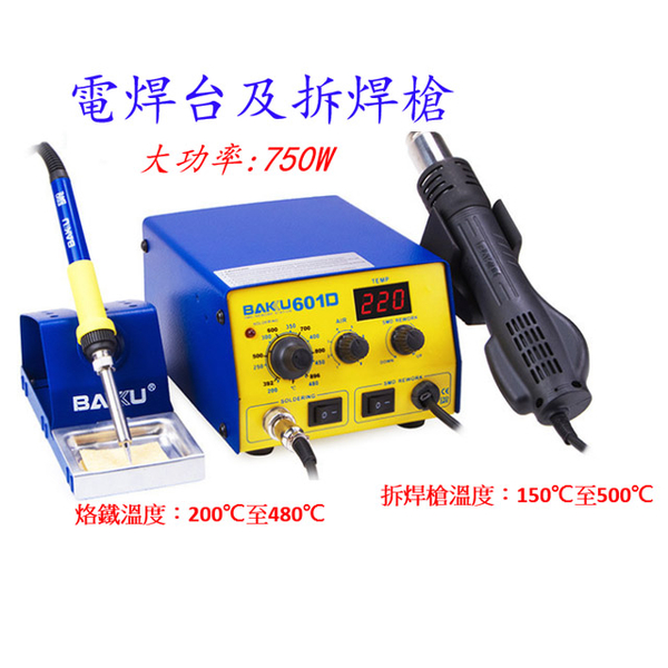 Rapidly heating two-in-one digital adjustable temperature soldering station and desoldering gun