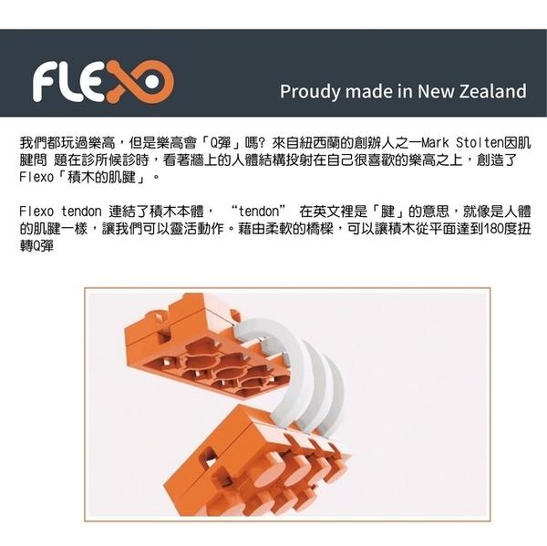(FLEXO)New Zealand FLEXO stretch bricks Advanced Set - Orange