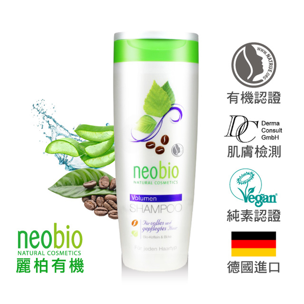 (neobio)Reber Organic neobio Organic Caffeine Plump Shampoo (250ml)