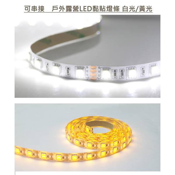 (Time Leisure)Time Leisure USB Outdoor Camping LED Stick Strip 5M (Yellow Light)