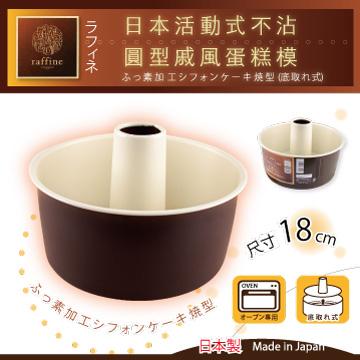 (Raffine)[Japanese] Raffine movable round white chiffon cake pan nonstick -18cm- in Japan