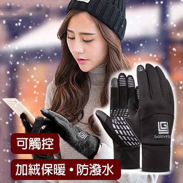 [Touch gloves] windproof warm breathable touch gloves