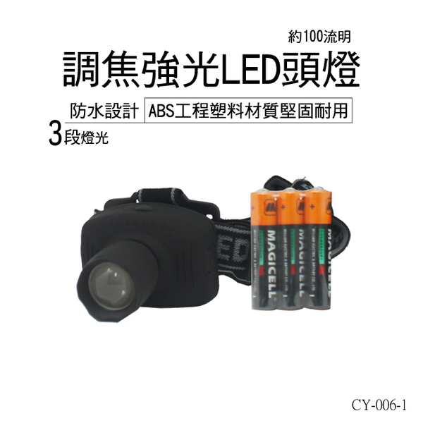 (family Bear)Xiong Zan CY-006-1 focusing light LED headlights 1 into
