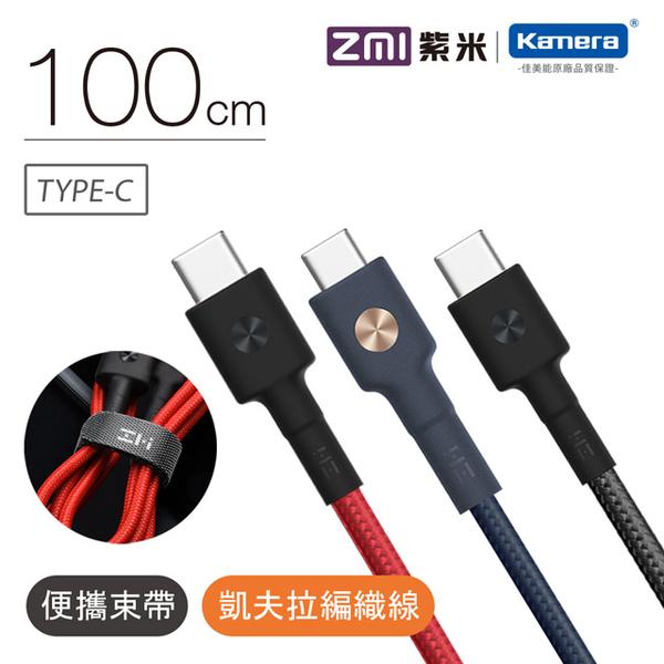 (ZMI)ZMI Purple Rice Type-C Braided Cord -100cm (AL401)