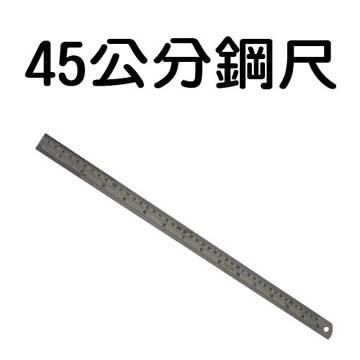 45 cm ruler