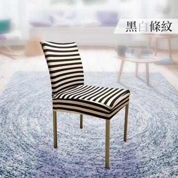 ความงามที่ทันสมัยเก้าอี้หุ้มเบาะรับประทานอาหารที่มีความยืดหยุ่นสูง - แถบสีดำและสีขาว