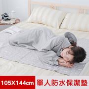 (MIMO)[Mi Meng Home] Made in Taiwan - All-round super waterproof anti-slip cleaning pad / physiological pad / diaper pad (105x144cm) - Polar bear