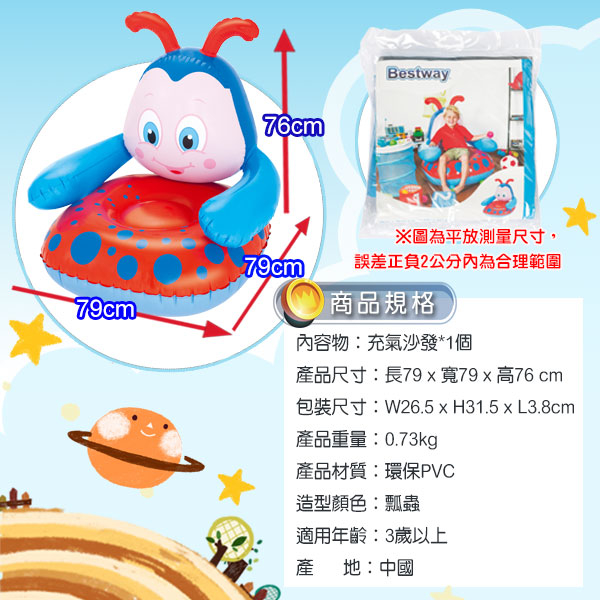 """[Love the rich L & R] """"Bestway"""". Ladybug inflatable sofa 75061"""