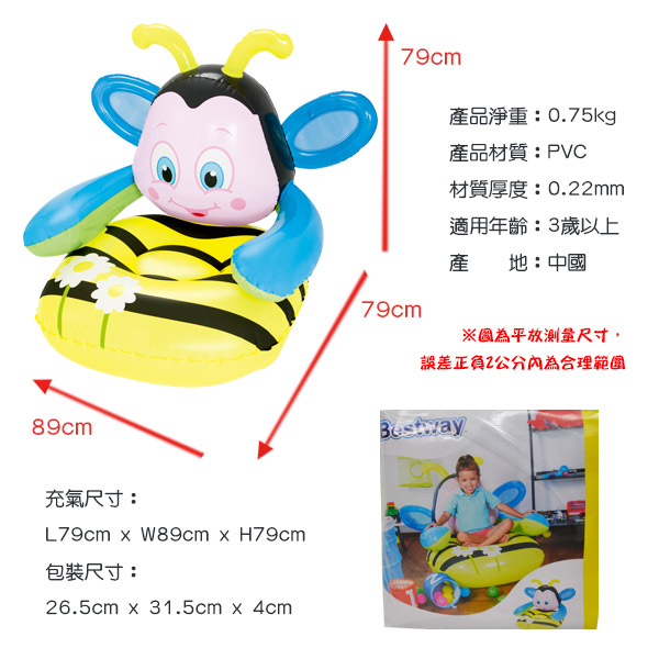 "(Bestway)[Love and rich L & R] ""Bestway"" Q version bee children inflatable sofa 75062"