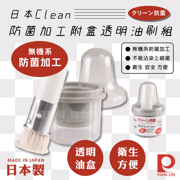 (dretec)[Japan Pearl Life] Clean anti-bacteria processing attached box transparent brush set / brush set - made in Japan