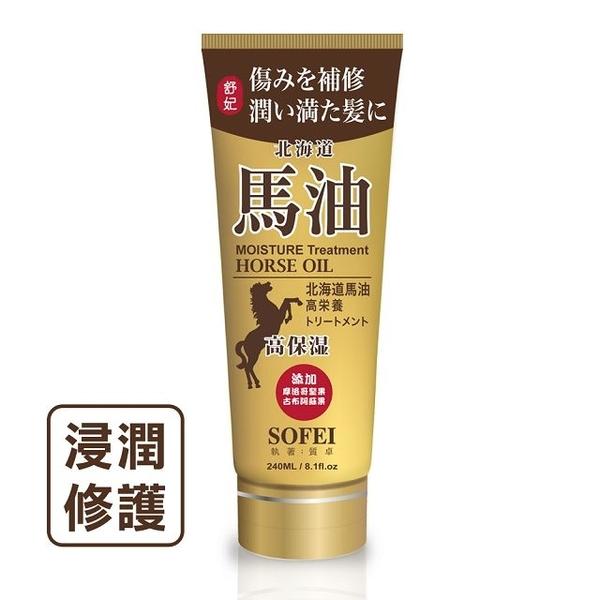 (SOFEI)Shu Wei SOFEI Hokkaido horse oil powerful moisturizing hair mask 240ml