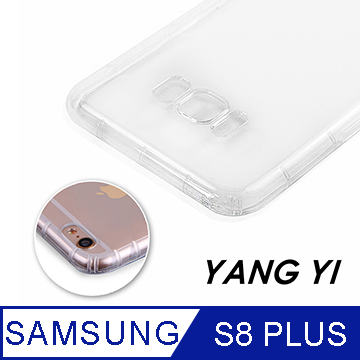 (YANGYI)YANGYI Yang-sang-samsung Galaxy S8 Plus 6.2-inch airbag anti-collision wear-resistant non-stick machine clear air shell