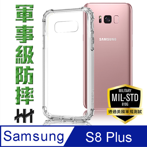 (HH)Military Drop Mobile Shell Series Samsung Galaxy S8 Plus (6.2吋)