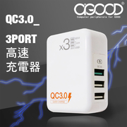 (A-GOOD)[AGOOD] QC3.0 three-hole high-speed charger