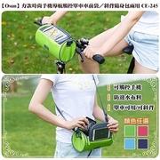 [Osun] 时尚การนำทางโทรศัพท์มือถือมีสไตล์การสัมผัสจักรยานด้านหน้ากระเป๋า / กระเป๋าเฉียงเฉียงพกพาแบบคู่ใช้ (ตัวเลือกสี CE245)
