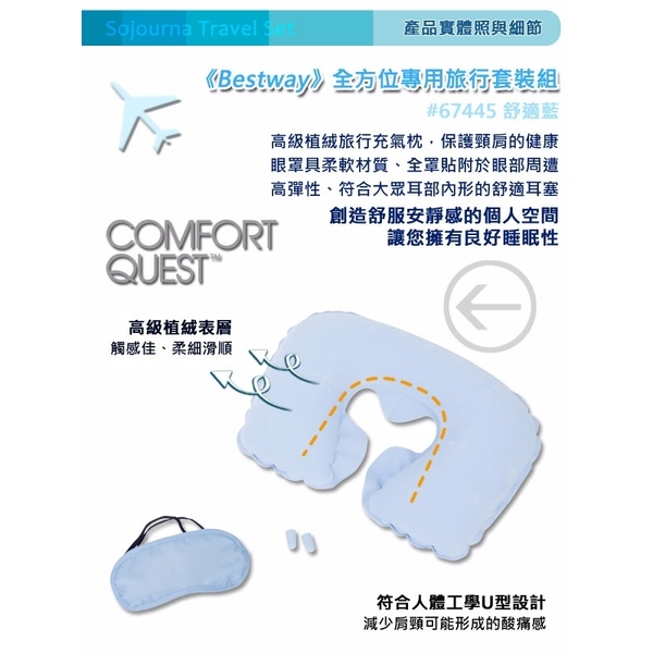 """""""Bestway"""" Inflatable Travel Group (inflatable pillow, eye mask, earplugs)"""