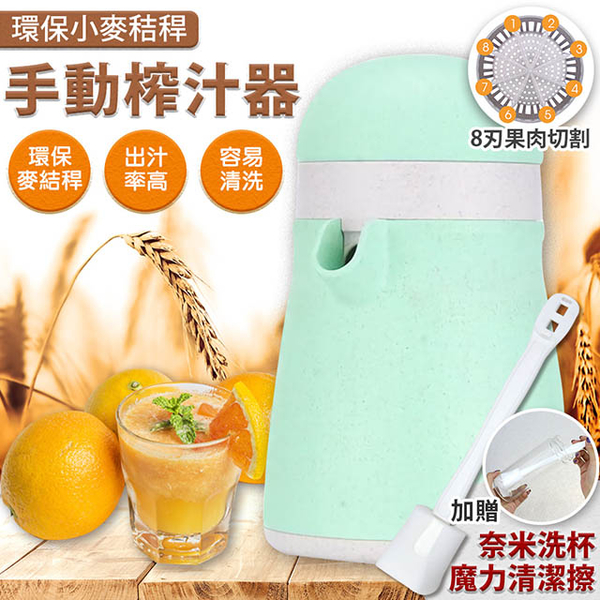 Environmentally friendly wheat straw manual juicer (gift cup brush)