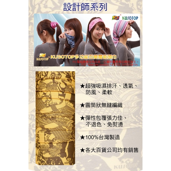 (KUSOTOP)KUSOTOP multifunction Variety Magic scarf -HW903
