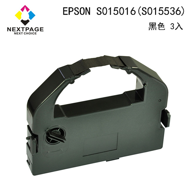 (NEXTPAGE)[Taiwan Ronggong] EPSON LQ2550/2500/670/680/680C-S015016 (S015536) Black compatible ribbon (1 set 3 in)