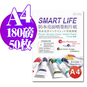 Smart-Life Japan นำเข้ากระดาษภาพถ่ายอิงค์เจ็ทมันวาวกันน้ำ A4 180 ปอนด์ 50 แผ่น
