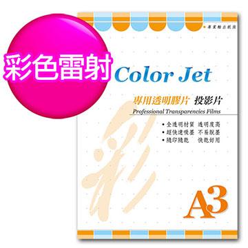 (Color Jet)Color Jet Transparency Film (Transparency) A3 25 sheets