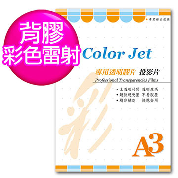 (Color Jet)Color Jet Adhesive Transparent Film (Transparency) A3 25 sheets