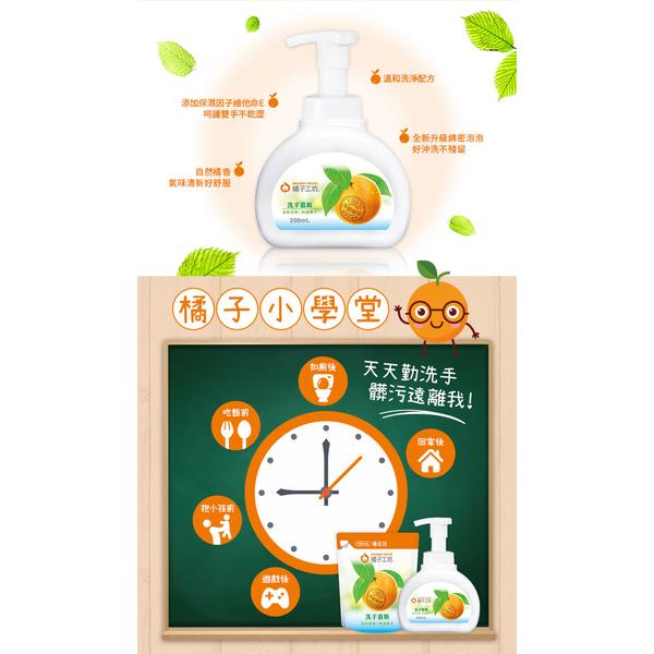 (Orange house)Orange Manicure Hand Wash Mousse 200ml x 12 bottles/box