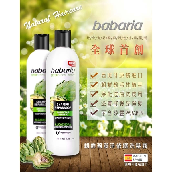 (babaria)Spanish babaria artichoke cleansing shampoo 400ml three into