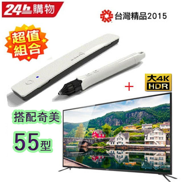 (Dr. Board)Dr. Board Portable Ultrasonic Interactive Whiteboard + Chi Mei 55 4K LCD Screen Display (Display Manufacturers Self-Export)