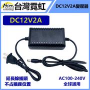 (Neon)DC12V2A transformer