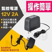 (DVE)[DVE] DC12V 2 amp monitor transformer