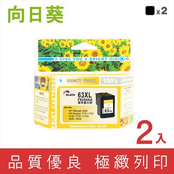 (向日葵)[Sunflower] for HP NO.63XL 2 Black Value Pack (F6U64AA) high-capacity ink cartridges environmental protection