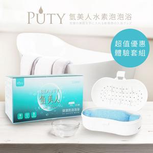 (PUTY)PUTY Hydro Beauty Bubble Bath Promotion Experience Set