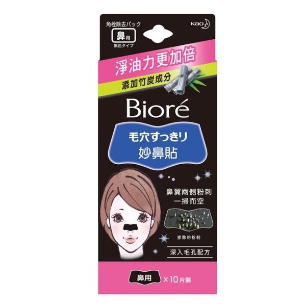 (BIORE)Gemini black magic Nose black (female) 10 mounted