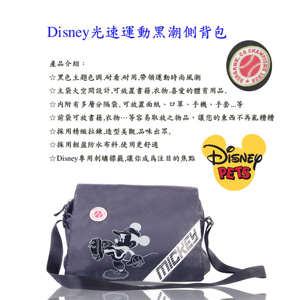 (DISNEY)Disney DISNEY-velocity motion Kuroshio side backpack DH2003-A