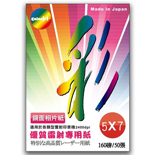 (Color Jet)Color Jet Japan imported mirror laser photo paper 5x7 160 pounds 100 sheets