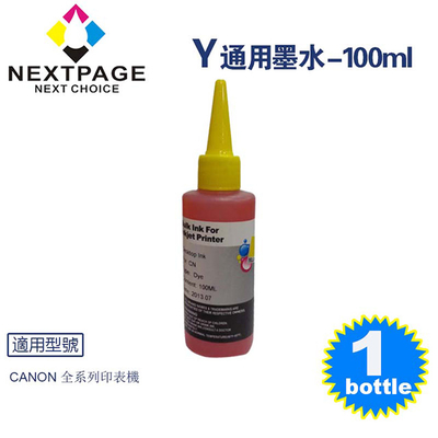 (NEXTPAGE)[Taiwan Ronggong] Canon full range of Dye Ink yellow fillable dye ink bottle / 100ml