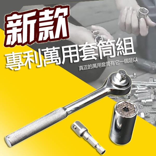 New patented universal socket set