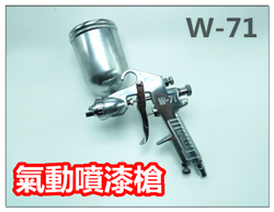 (W-71)Spray gun / 400cc pneumatic spray gun / side suction spray gun / W-71