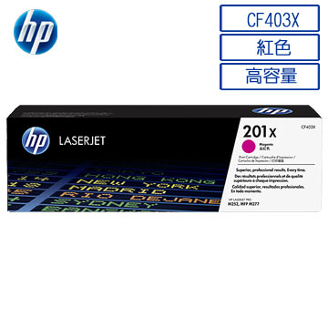 HP 201X High Capacity Magenta Toner Cartridge (CF403X)