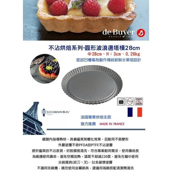 """France [de Buyer] Verbier baking """"non-stick baking series"""" circular wave edge tower mold 28cm"""
