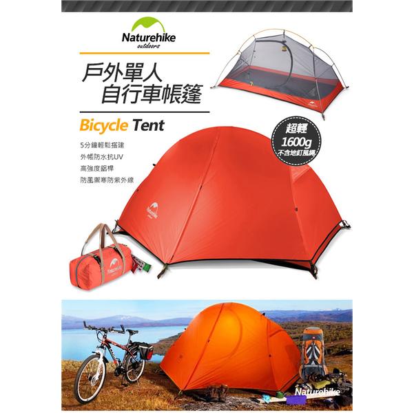 (Naturehike)Naturehike ultra-light section 210T outdoor single bike tent gift floor sky blue