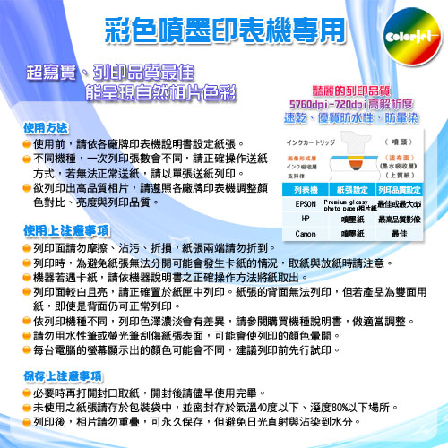 (Color Jet)Color Jet Japan imported adhesive waterproof glossy inkjet photo paper A3 170 pounds 25 sheets