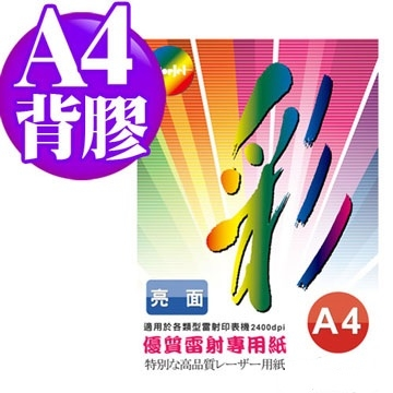 (Color Jet)Color Jet adhesive glossy laser special paper A4 90 pounds 100 sheets