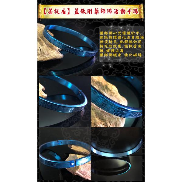 [Blue] Habitat Bodhi just the Medicine Buddha titanium bracelet events