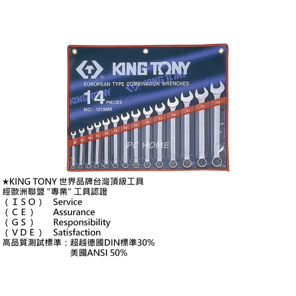 KING TONY professional tools composite wrench 14 group (Mui wrench) 8 ~ 24 mm KT1215MR