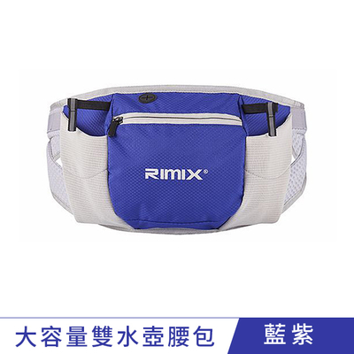 (RIMIX)RIMIX large capacity mountaineering outdoor running sports pocket (double kettle space) blue and purple