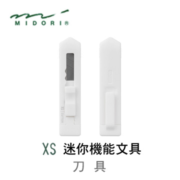 "(MIDORI)Japan MIDORI ""XS Series Mini Functional Stationery"" Mini Blade / White"